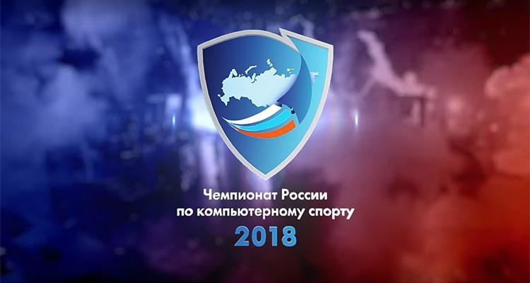 В России пройдет первый чемпионат страны по киберспорту