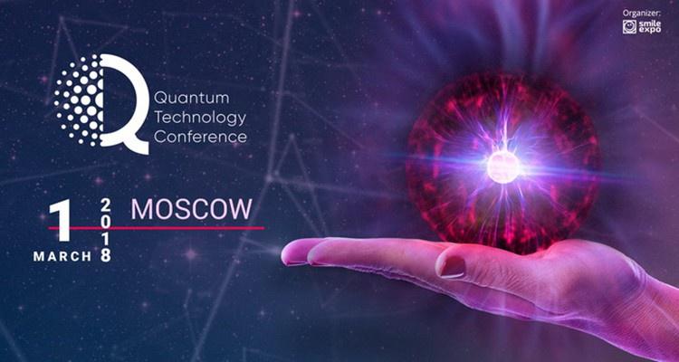 Квантовая криптография и защита данных: в Москве пройдет Quantum Technology Conference