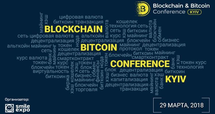 Крупнейшая в Украине выставка-конференция по блокчейну и ICO соберёт более 2 тыс. участников