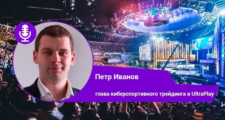 Петр Иванов (UltraPlay): беттинговые схемы в киберспорте