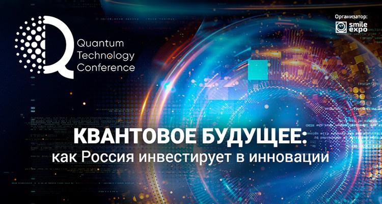 Квантовое будущее: как Россия инвестирует в инновации