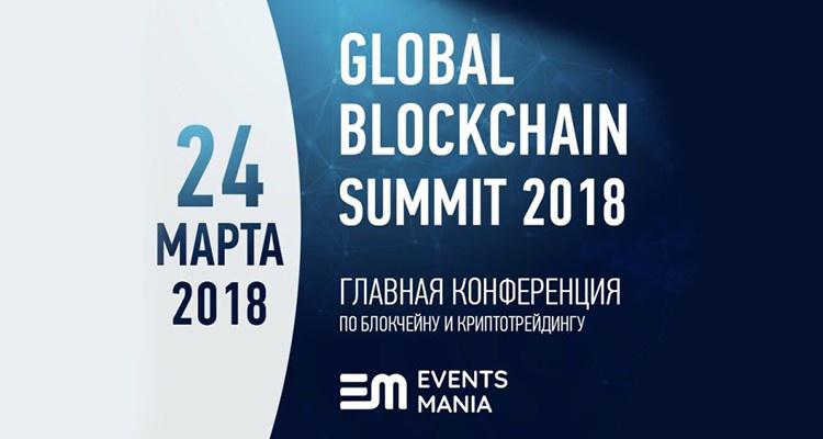 В Сочи пройдет саммит Global Blockchain Summit 2018, посвященный блокчейну и криптовалютам