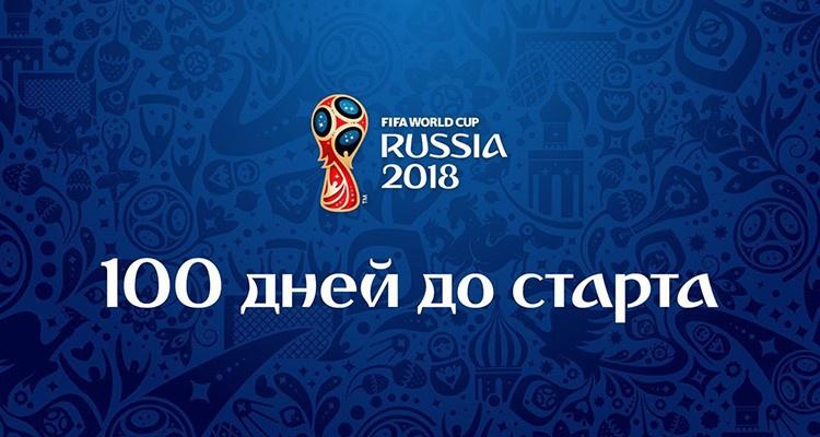 Легенды мирового футбола «отбили 100» за сто дней до ЧМ-2018