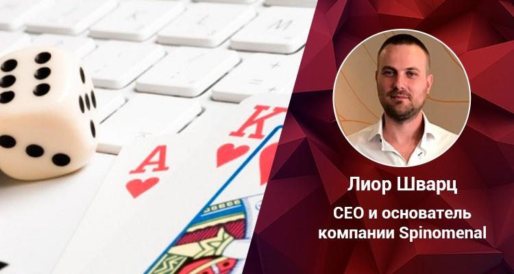 Лиор Шварц (Spinomenal): «Инновационный продукт можно создать путем проб и ошибок»