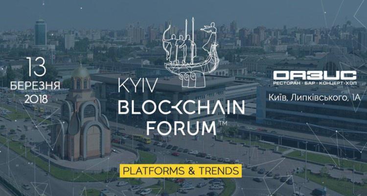 Kyiv Blockchain Forum 2018 пройдет 13 марта