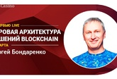 Сергей Бондаренко (Deloitte) станет гостем Login Casino TV