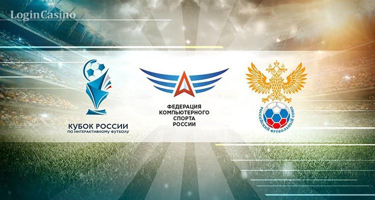 Стали известны первые участники Кубка России по FIFA 18