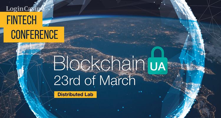 Международная конференция BlockchainUA пройдет в Киеве 23 марта