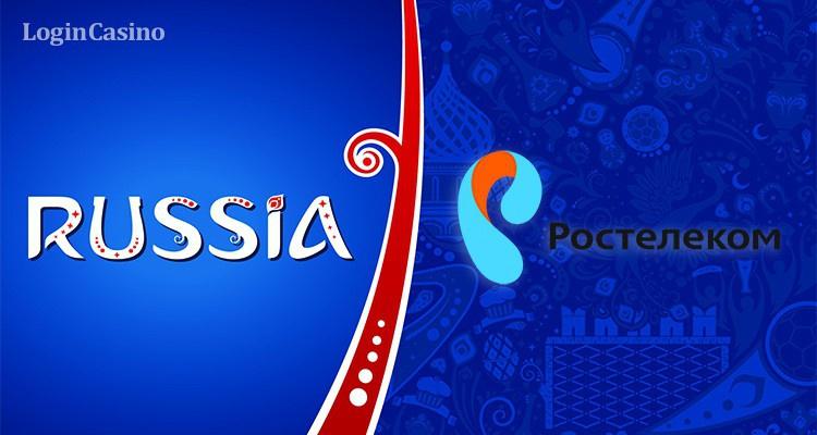 «Ростелеком» стал региональным спонсором ЧМ-2018 по Европе