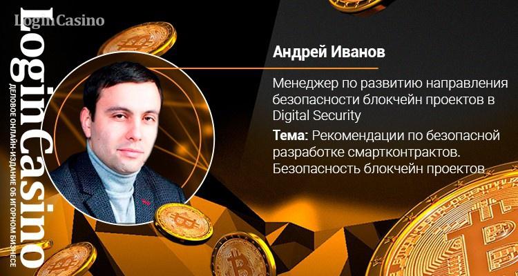 Login Casino проведет вебинар с Андреем Ивановым (Digital Security)