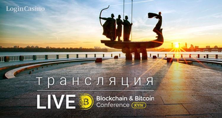 Blockchain & Bitcoin Conference Kyiv: онлайн-трансляция