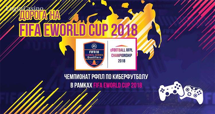 РФПЛ проведет собственный киберспортивный турнир