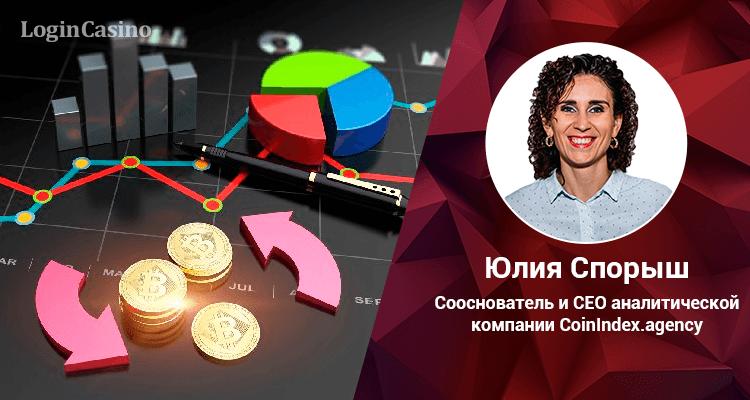 Юлия Спорыш (CoinIndex.agency): «Не инвестируйте больше, чем вы готовы потерять»