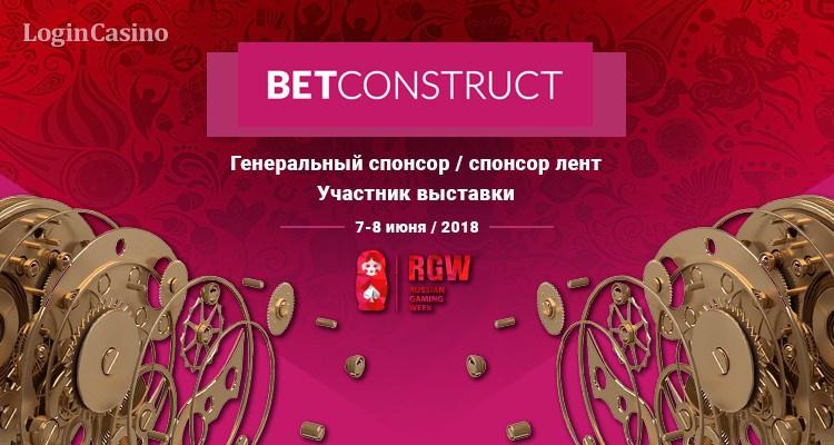 BetConstruct выступит генеральным спонсором и спонсором лент RGW Moscow 2018