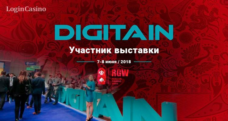 Digitain представит свои решения на RGW Moscow 2018