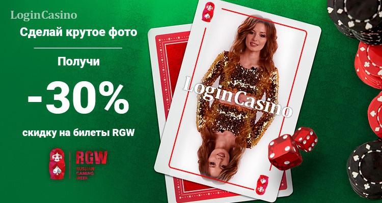 Login Casino предлагает скидку на посещение Russian Gaming Week