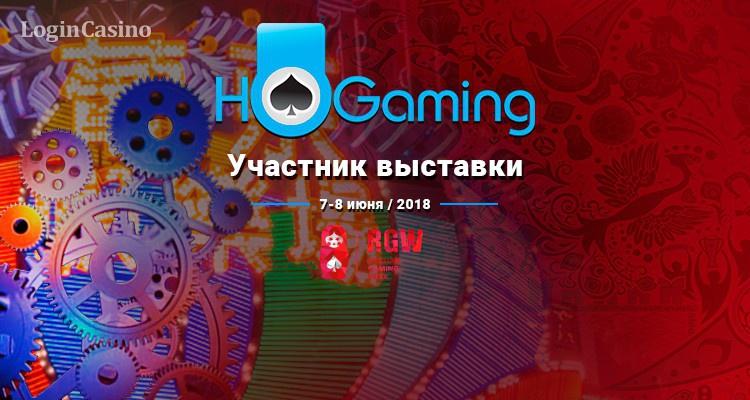 HoGaming представит свои разработки на RGW Moscow 2018