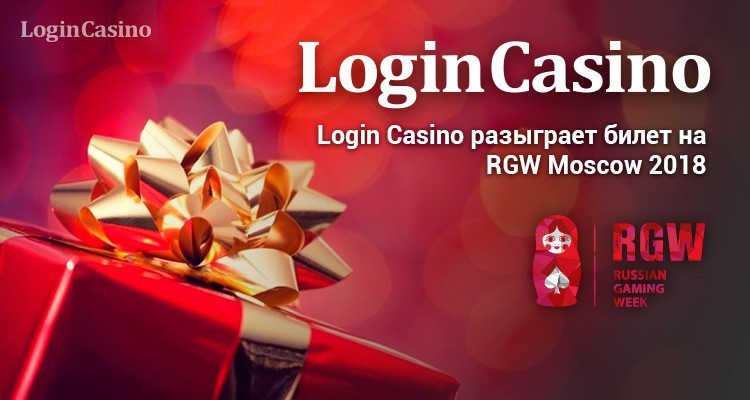 Login Casino разыграет билет на RGW Moscow 2018