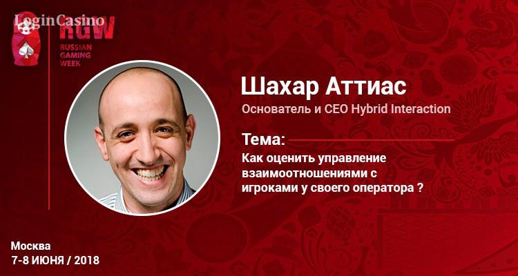 Шахар Аттиас станет спикером RGW Moscow 2018