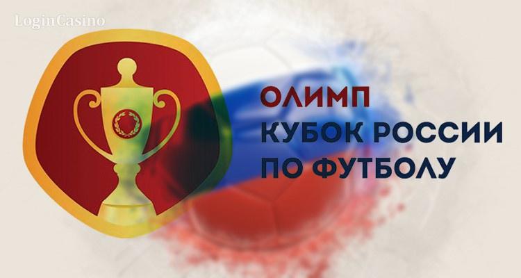 БК «Олимп» приглашает на «Олимп Кубок России» по футболу
