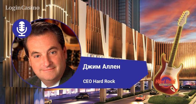 Джим Аллен о создании игорной династии Hard Rock