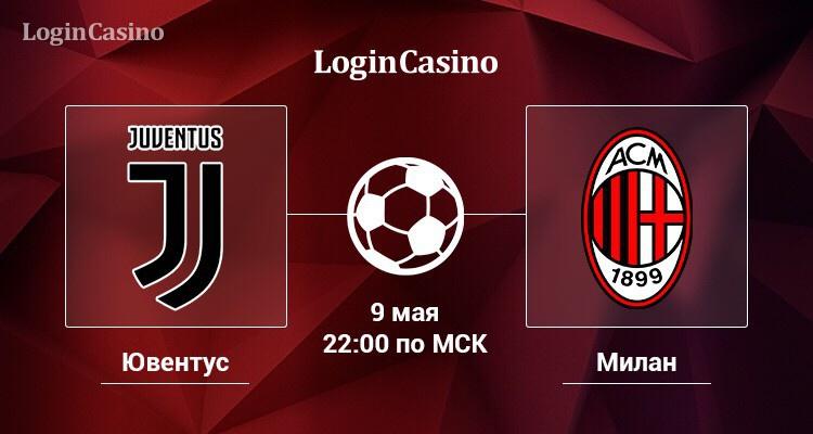«Ювентус» – «Милан»: коэффициенты на матч. Единственный шанс для «россо-нери» взять трофей