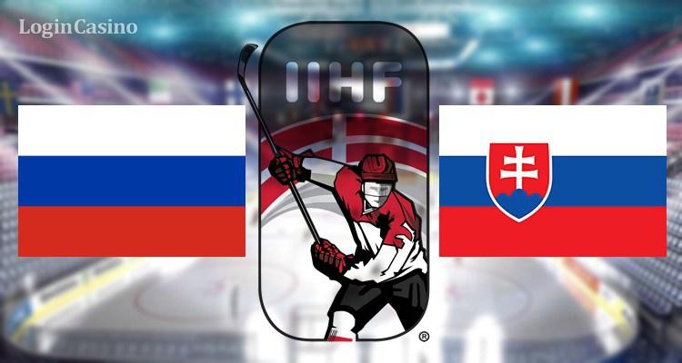 Россия – Словакия: прогнозы на ЧМ по хоккею. Россияне явные фавориты