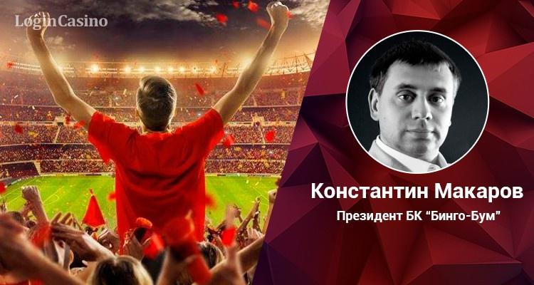 Константин Макаров (БК «Бинго-Бум»): «Схема проверки личности для клиентов БК, заключающих пари на небольшие суммы, должна быть максимально простой»