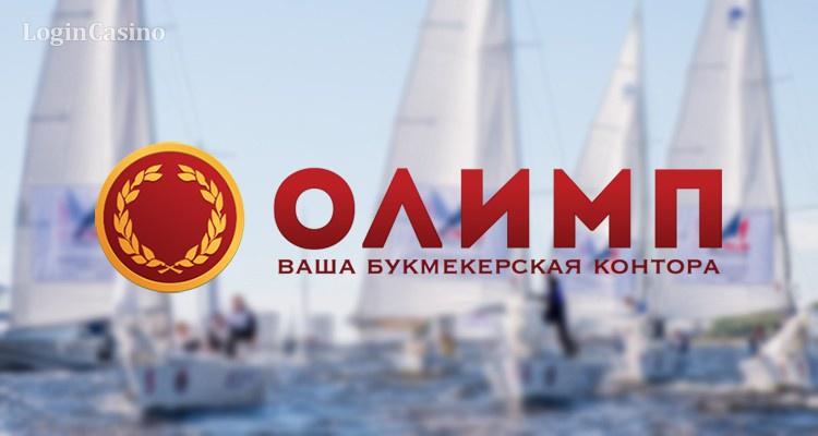 БК «Олимп» расширила линию ставок на Национальную парусную лигу