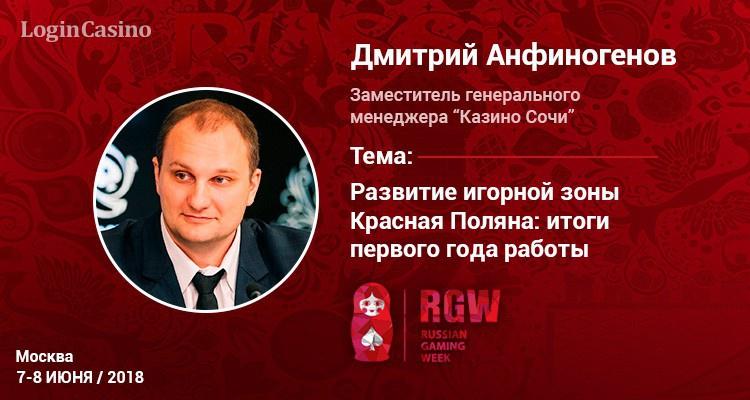 Дмитрий Анфиногенов выступит на RGW Moscow 2018