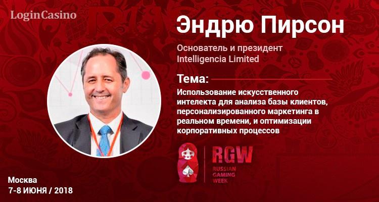 Эндрю Пирсон станет спикером Russian Gaming Week Moscow 2018