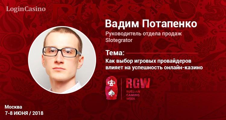 Вадим Потапенко выступит на RGW Moscow 2018