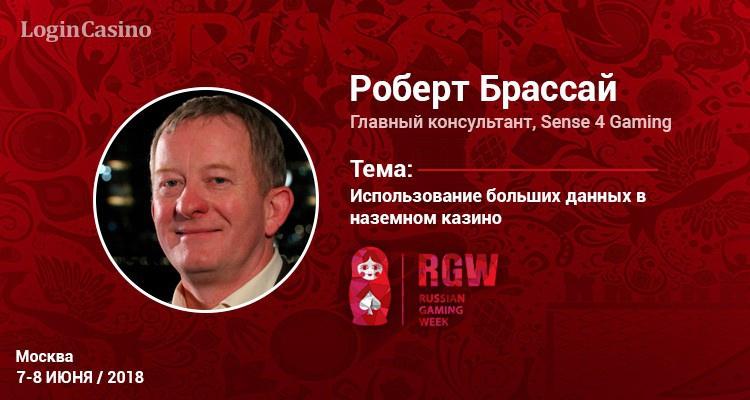 Роберт Брассай выступит на RGW Moscow 2018