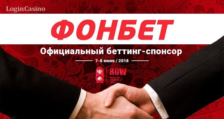 БК «Фонбет» станет беттинг-спонсором RGW Moscow 2018