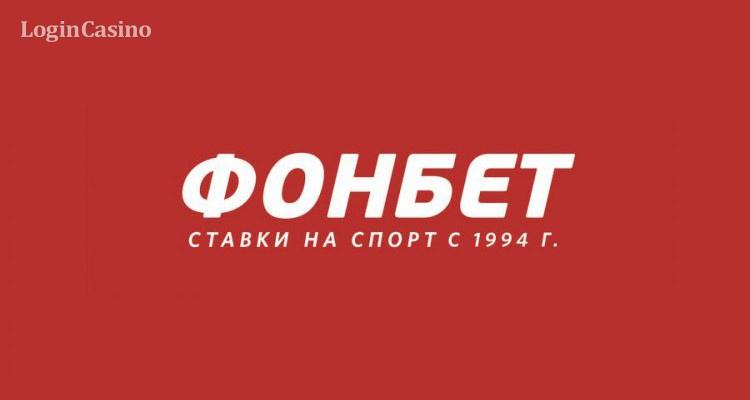 контора фонбет россии букмекерская