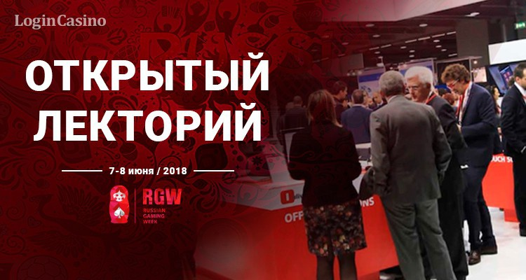 На RGW Moscow 2018 пройдет открытый лекторий с участием ведущих специалистов в сфере гемблинга