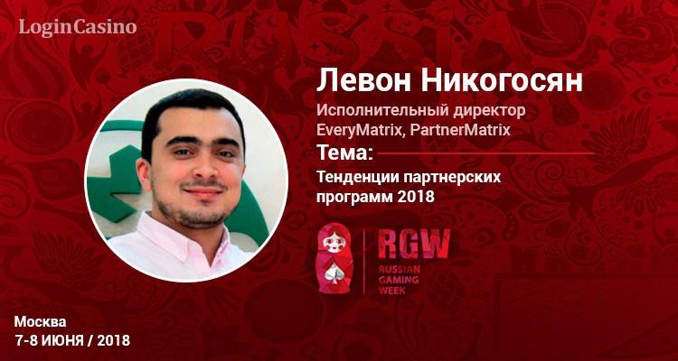 Левон Никогосян выступит на RGW Moscow 2018