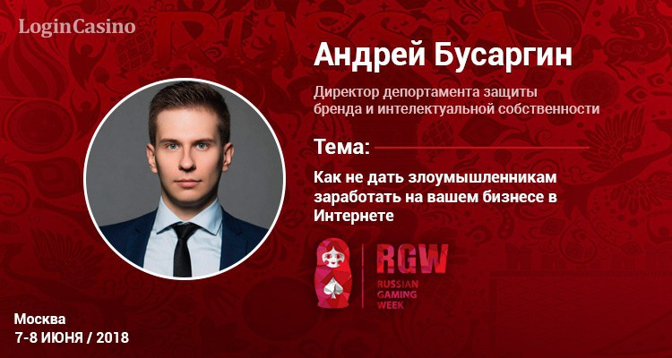 Андрей Бусаргин выступит на RGW Moscow 2018