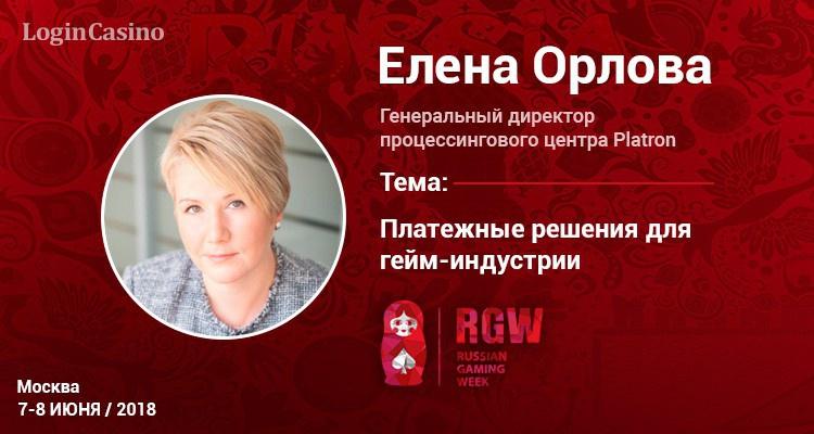 Процессинг платежей в гемблинге: доклад финансового эксперта Елены Орловой