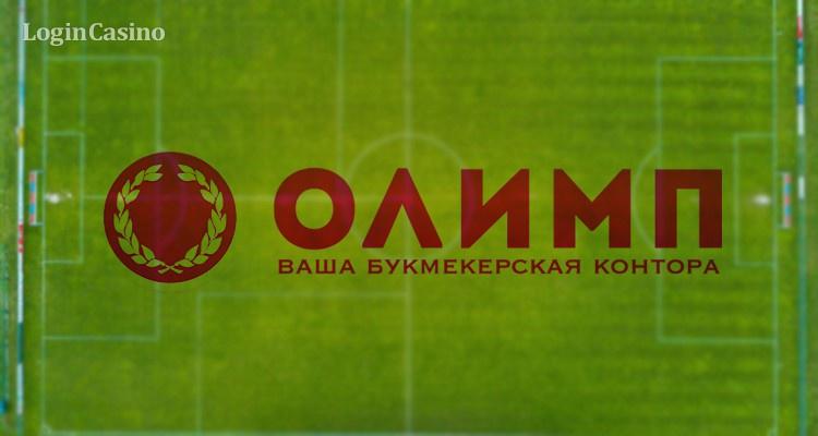 БК «Олимп» запустила приветственный бонус для новых клиентов