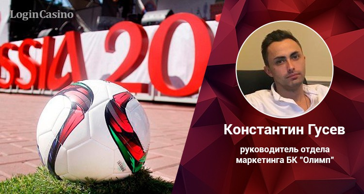 Константин Гусев (БК «Олимп»): «Тройка фаворитов ЧМ-2018 – Германия, Бразилия и Франция»