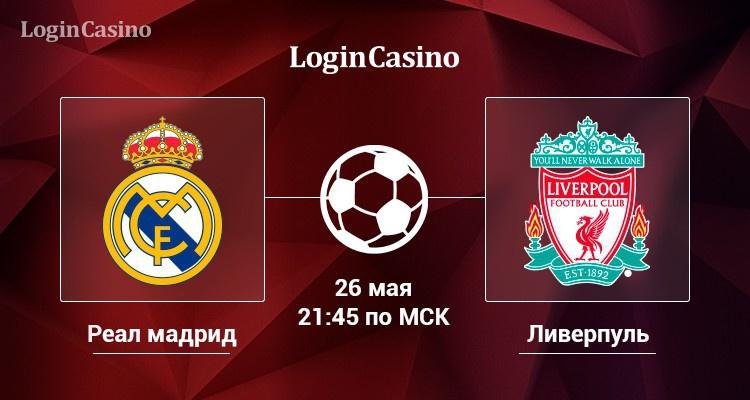 «Реал Мадрид» – «Ливерпуль»: прогнозы на финал Лиги Чемпионов