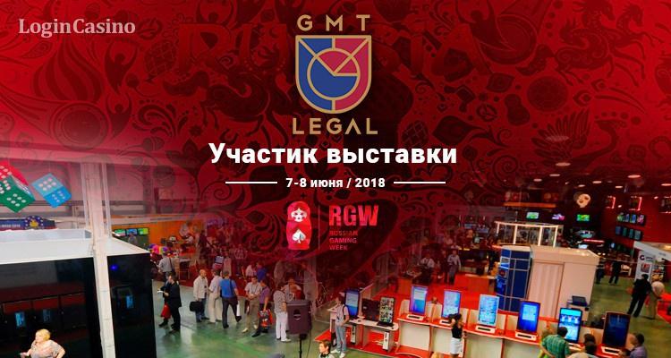 Юридическая компания GMT Legal – экспонент выставки RGW 2018