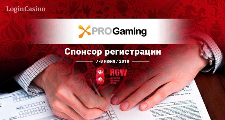 Спонсор регистрации RGW Moscow 2018 – провайдер ПО для гемблинга XproGaming