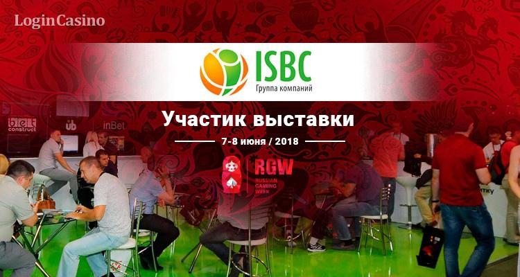 Новейшие системы контроля доступа от российской ГК ISBC: ищите на выставке RGW Moscow