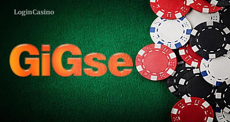 В США проходит конференция GiGse