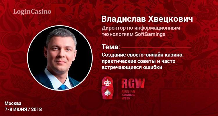 CIO SoftGamings Владислав Хвецкович расскажет на RGW о создании собственного онлайн-казино