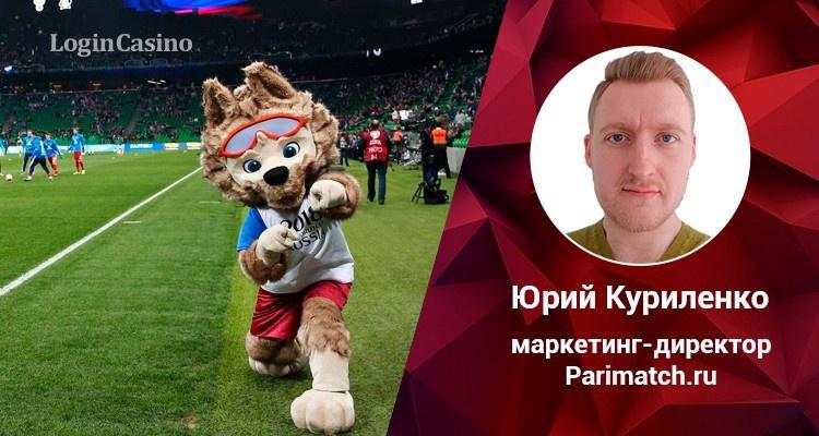 Юрий Куриленко (Parimatch.ru): «На ЧМ-2018 очень много темных лошадок»