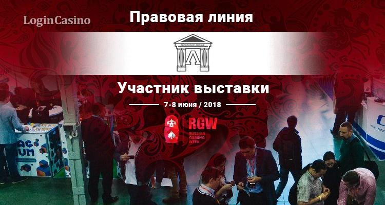 Участник выставки на RGW Moscow – компания юриста Марии Лепщиковой «Правовая линия»