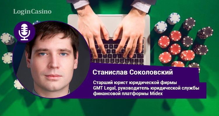 Станислав Соколовский (GMT Legal): «Для онлайн-гемблинга нет универсальной юрисдикции»